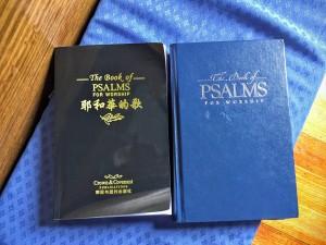 Mandarin and English Psalters